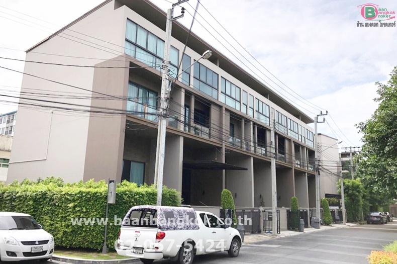 ขาย ทาวน์โฮม 3.5 ชั้น หลังริม หมู่บ้าน บ้านกลางเมือง รัชโยธิน (พหลโยธิน - เสนานิคม)