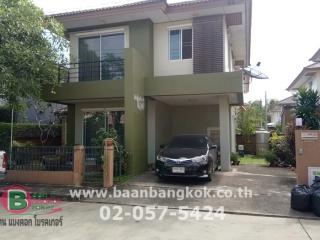 01756, ขาย บ้านเดี่ยว สูง 2 ชั้น เนื้อที่ 50 ตรว.  มบ.ฮาบิเทีย ราชพฤกษ์ 345 ปทุมธานี