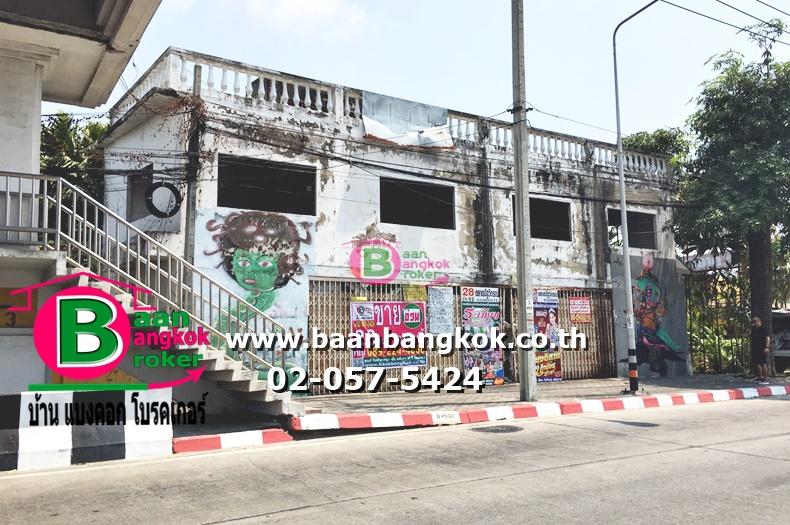 ขาย อาคารพาณิชย์ 2 ชั้น เนื้อที่ 23 ตรว ติดถนนเกษตร-นวมินทร์ เขตลาดพร้าว กรุงเทพฯ