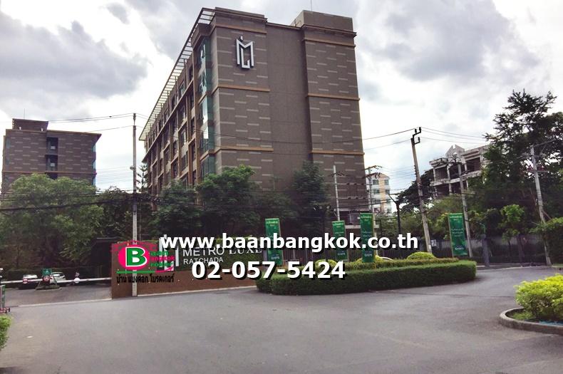 ขาย คอนโดมิเนียม ตึก D สูง 8 ชั้น อยู่ชั้นที่ 5 พร้อมอยู่+เฟอร์ฯบางส่วน เนื้อที่ 43.30 ตรม. มี 2 ห้องนอน 1 ห้องครัว 1 ห้องน้ำ โครงการ เมโทรลักซ์-รัชดา (ซ.อินทามระ 47) ถนนรัชดา เขตดินเเดง จ.กรุงเทพมหานคร