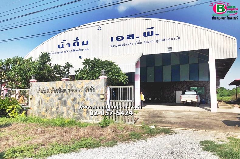 ขาย/ให้เช่า โรงงานน้ำ 1 ชั้น พร้อมอยู่ เนื้อที่ 5 ไร่ 3 งาน 31 ตรว. มี 3 ห้องนอน 3 ห้องน้ำ 1 ห้องครัว เยื้องโรงเรียนวัดเกาะเเก้วกระจ่าง ถนนเลียบคลองสีบัวทอง อ.เเสวงหา จ.อ่างทอง